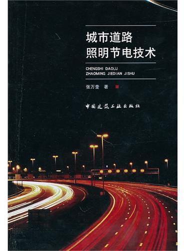 城市道路照明节电技术