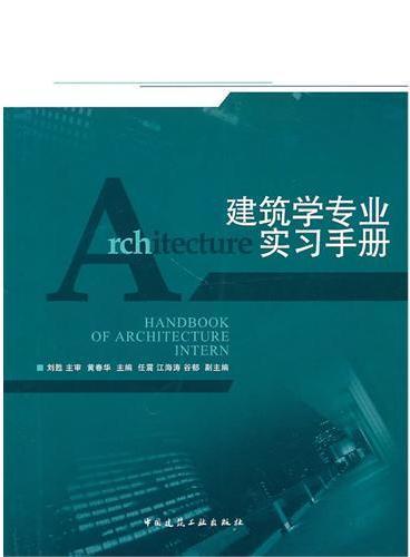 建筑学专业实习手册(附网络下载)