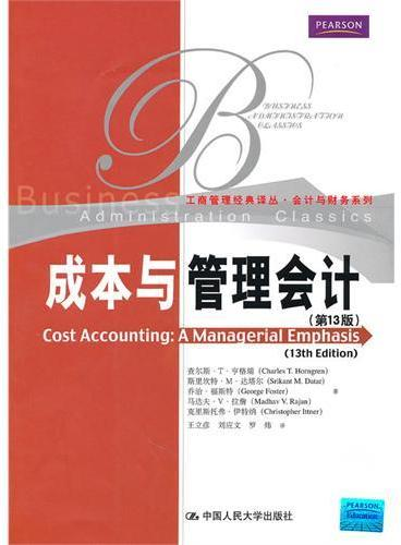成本与管理会计(第13版)