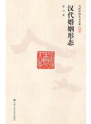汉代婚姻形态