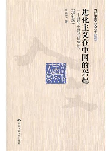 进化主义在中国的兴起(增补版)一个新的全能式世界观