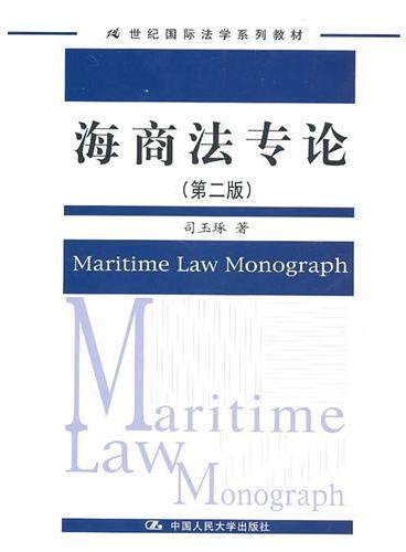 海商法专论(第二版)(21世纪国际法学系列教材)