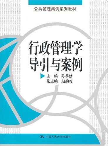 行政管理学导引与案例(公共管理案例系列教材)