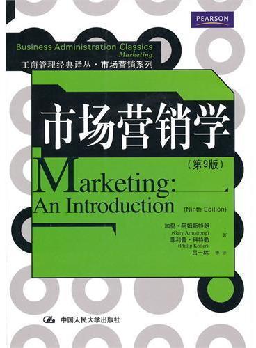 市场营销学(第9版)(工商管理经典译丛·市场营销系列)