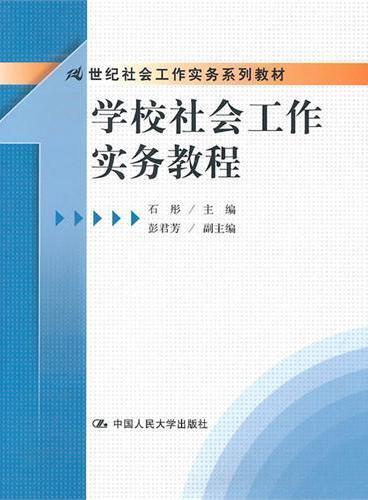 学校社会工作实务教程(21世纪社会工作实务系列教材)
