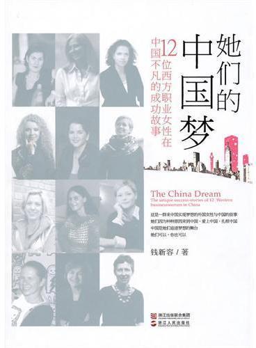 《她们的中国梦》