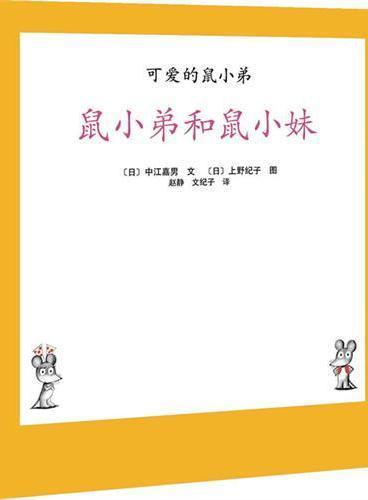可爱的鼠小弟04-鼠小弟和鼠小妹:世界绘本经典中的经典,中文版销量突破100万册