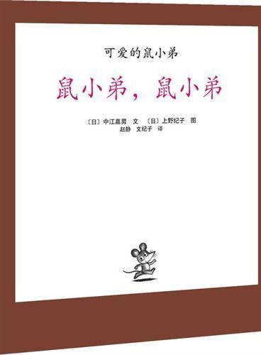可爱的鼠小弟05-鼠小弟,鼠小弟:世界绘本经典中的经典,中文版销量突破100万册