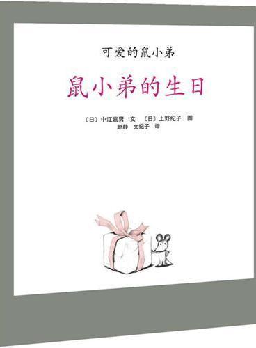可爱的鼠小弟07-鼠小弟的生日:世界绘本经典中的经典,中文版销量突破100万册