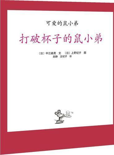 可爱的鼠小弟08-打破杯子的鼠小弟:世界绘本经典中的经典,中文版销量突破100万册