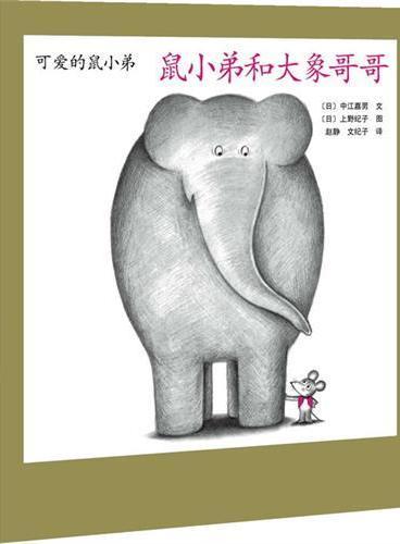 可爱的鼠小弟09-鼠小弟和大象哥哥:世界绘本经典中的经典,中文版销量突破100万册