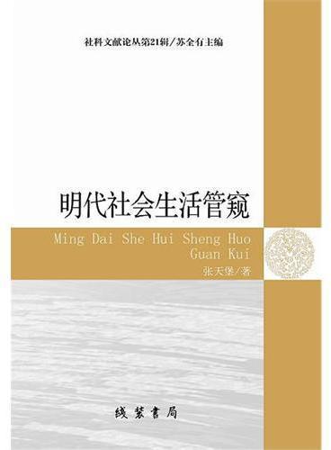 明代社会生活管窥(社科文献论丛第21辑)