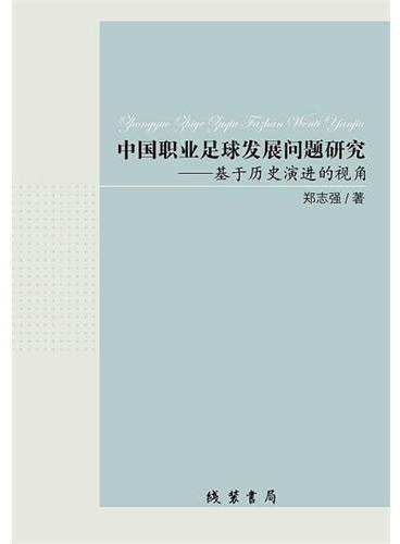 中国职业足球发展问题研究(社科文献论丛第22辑)