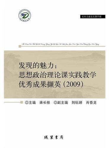 发现的魅力:思想政治理论课实践教学优秀成果撷英(2009)(社科文献论丛第25辑)