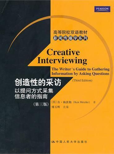 创造性的采访:以提问方式采集信息者的指南