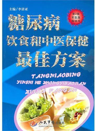 糖尿病饮食和中医保健最佳方案(第2版军医版畅销书)