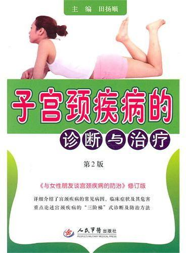 子宫颈疾病的诊断与治疗(第2版)