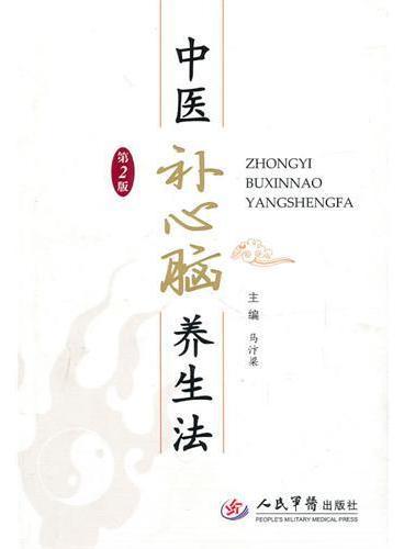 中医补心脑养生法(第2版)