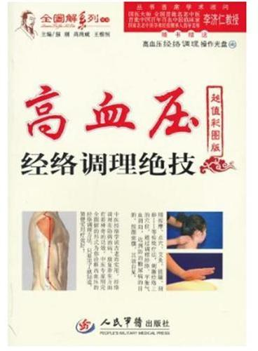 高血压经络调理绝技(随书赠送高血压经络调理操作光盘)(超值彩图版)