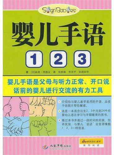 婴儿手语1 2 3