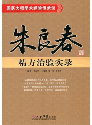 朱良春精方治验实录——国医大师学术经验传承录