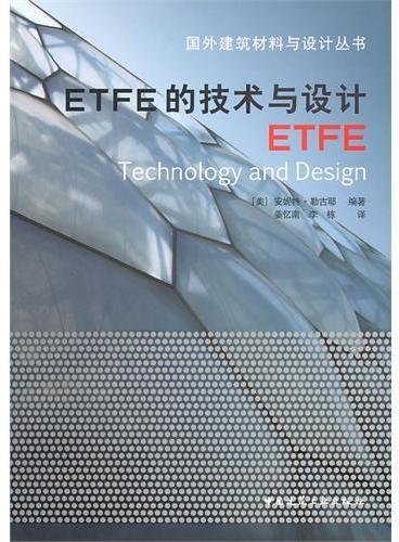ETFE的技术与设计
