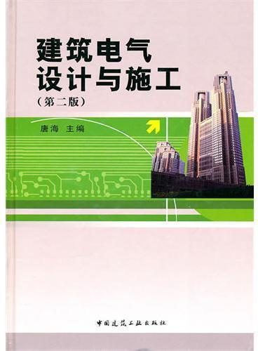 建筑电气设计与施工(第二版)