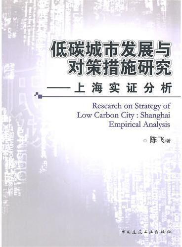 低碳城市发展与对策措施研究——上海实证分析