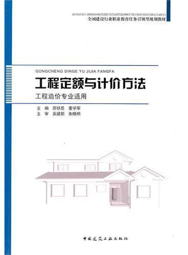 工程定额与计价方法(工程造价专业适用)