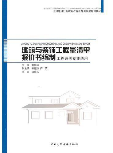 建筑与装饰工程量清单报价书编制