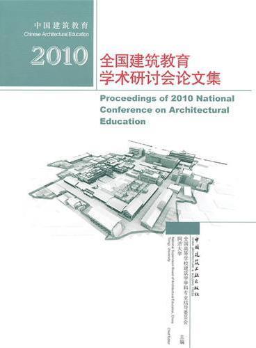 中国建筑教育  2010全国建筑教育学术研讨会论文集