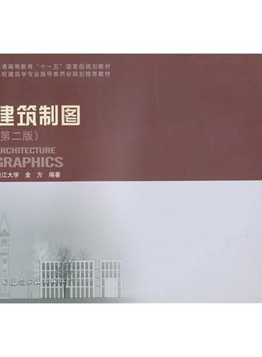 建筑制图(第二版)