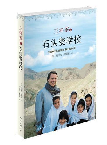 三杯茶2:石头变学校(《三杯茶》第2部,感动全球的爱与承诺)