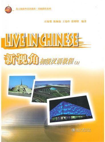 新视角—初级汉语教程(上)
