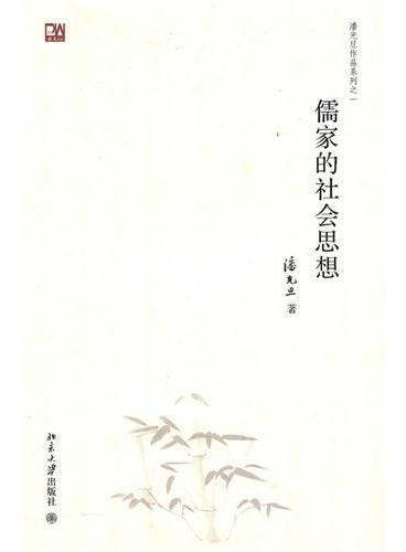 儒家的社会思想