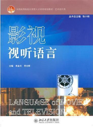 影视视听语言