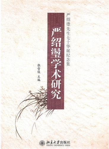 严绍璗学术研究——严绍璗先生七十华诞纪念集