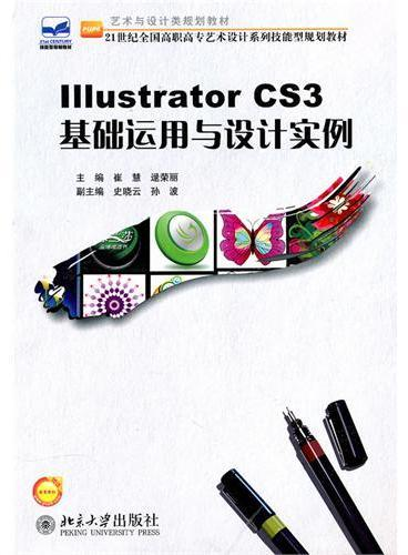 Illustrator CS3基础运用与设计实例