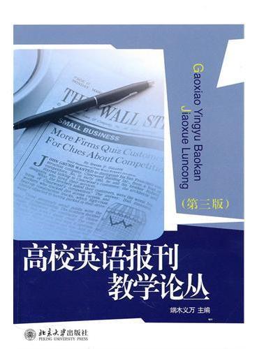 高校英语报刊教学论丛(第三版)