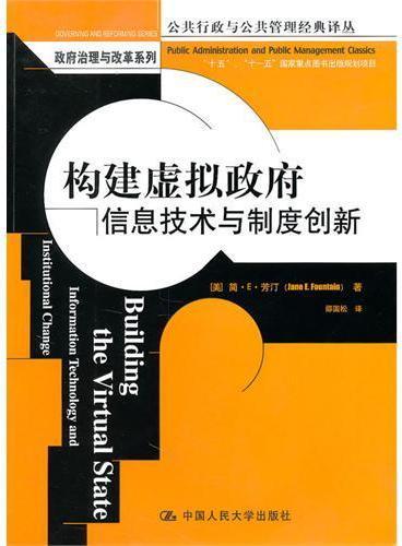 """构建虚拟政府:信息技术与制度创新(公共行政与公共管理经典译丛·政府治理与改革系列;""""十五""""、""""十一五""""国家重点图书出版规划项目)"""