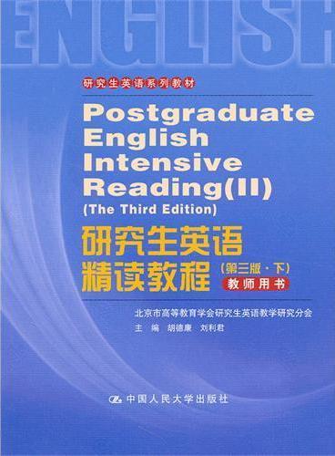 研究生英语精读教程(第三版·下)教师用书(研究生英语系列教材)