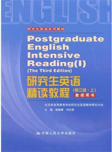 研究生英语精读教程(第三版·上)教师用书(研究生英语系列教材)