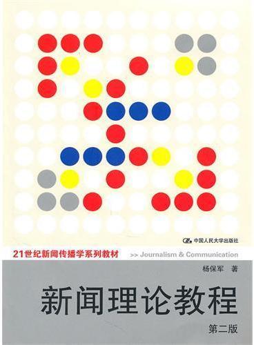 新闻理论教程(第二版)(21世纪新闻传播学系列教材)