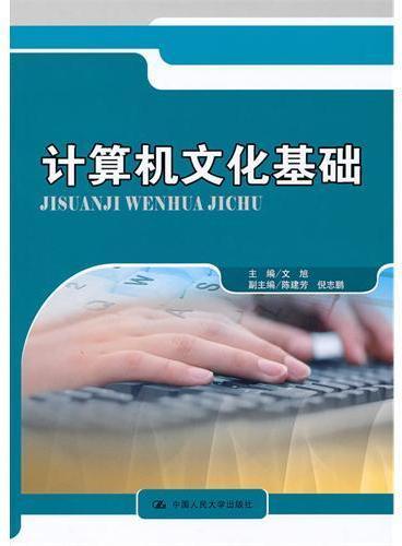 计算机文化基础