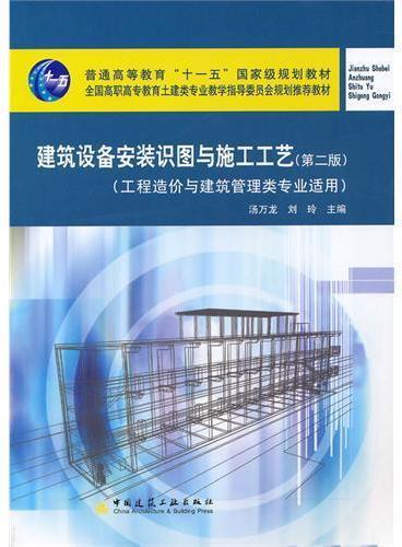 建筑设备安装识图与施工工艺(第二版)