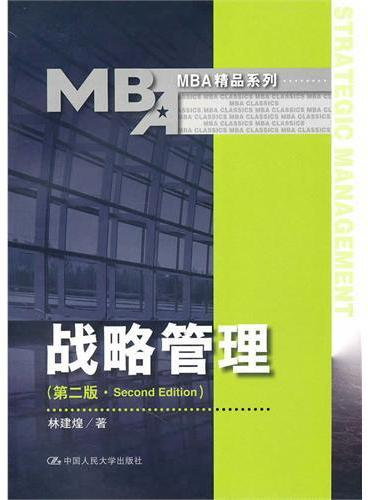 战略管理(第二版)(MBA精品系列)