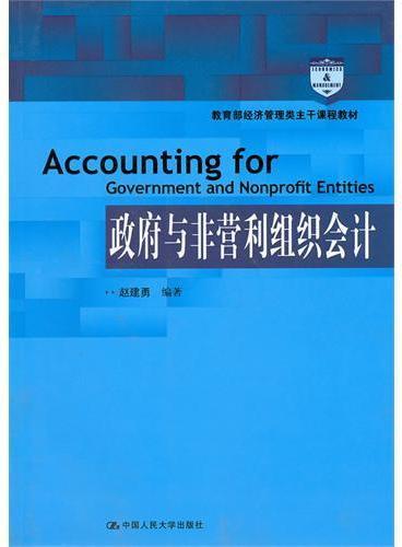 政府与非营利组织会计(教育部经济管理类主干课程教材)