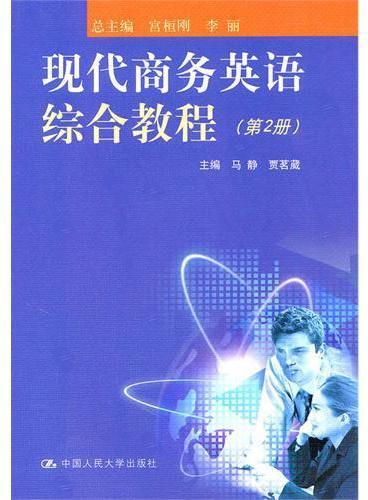 现代商务英语综合教程(第2册)附赠光盘