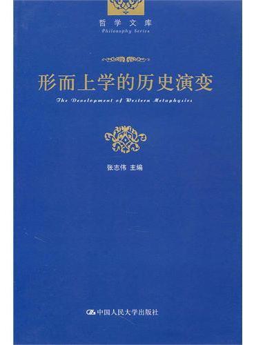 形而上学的历史演变(哲学文库)