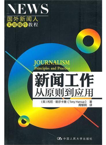 新闻工作:从原则到应用(国外新闻人实用操作教程)